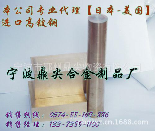 日本C17500铍铜板 C17500铍铜规格 C17500高