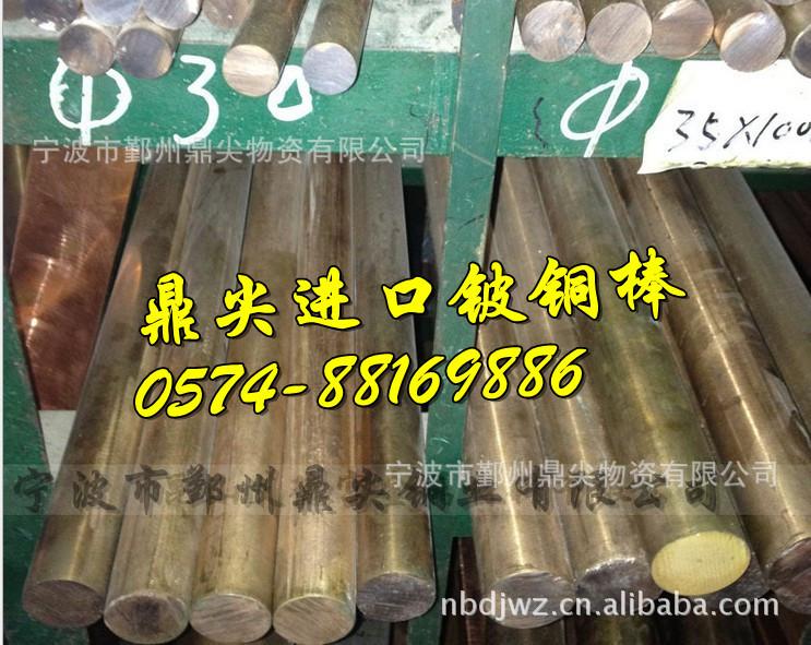 批发进口优质C17500 进口日本NGK铍铜 日本NGK铍铜