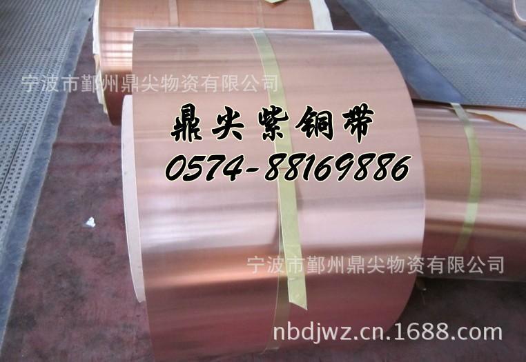 紫铜带生产厂家,价格,规格,用途