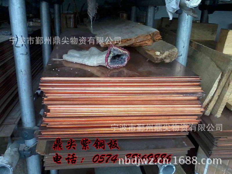 紫铜板生产厂家,价格,规格,用途